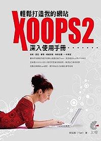 輕鬆打造我的網站:XOOPS2深入使用手冊