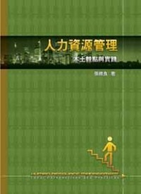 人力資源管理:本土觀點與實踐
