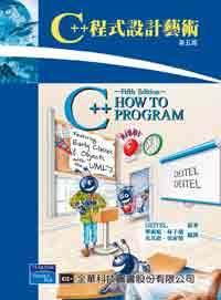 C++程式設計藝術