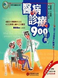 醫病診療900句典
