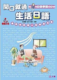 開口就通 生活日語(1B+4C...