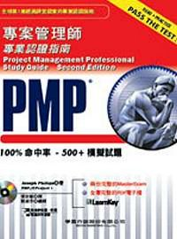 專案管理師專業認證指南(第二版)