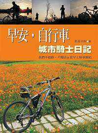早安,自行車 :  城市騎士日記 /