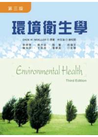 環境衛生學 /