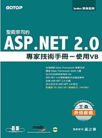 聖殿祭司的ASP.NET 2.0專家技術手冊:使用VB
