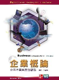 企業概論:企業本質與動態觀點