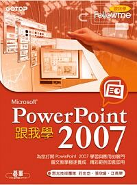 跟我學PowerPoint 2007