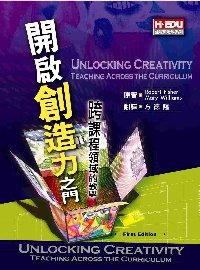 開啟創造力之門:跨課程領域的教學