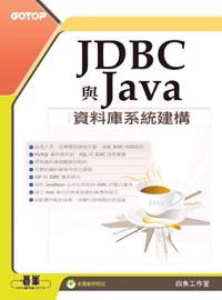 JDBC與Java資料庫系統建構