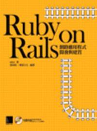 Ruby on Rails網路應用程式開發與建置