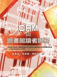 CRM與圖書館讀者服務 /