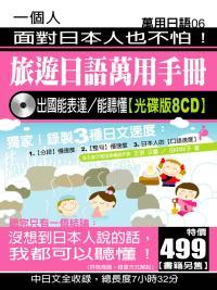 旅遊日語萬用手冊 — 出國能表達∕能聽懂~光碟版8CD~
