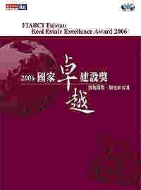 接軌國際.築造新臺灣.  FIABCI Taiwan real estate excellence award : 國家卓越建設獎 /