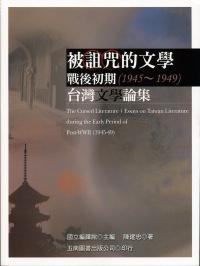 被詛咒的文學:戰後初期臺灣文學論集