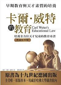 卡爾.威特的教育(典藏精裝版)