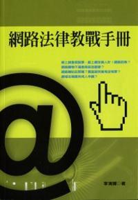 網路法律教戰手冊