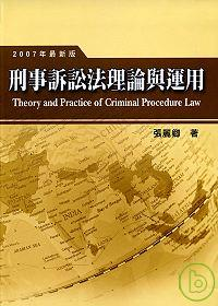 刑事訴訟法理論與運用 =  Theory and practice of criminal procedure law /