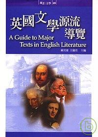英國文學源流導覽