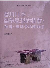 德川日本儒學思想的特質:神道.徂徠學與陽明學