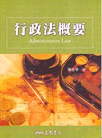 行政法概要 =  Administrative law /