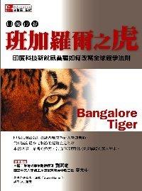 班加羅爾之虎 :  印度科技新銳威普羅如何改寫全球競爭法則 /