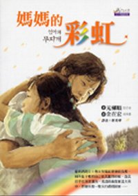媽媽的彩虹