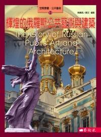 輝煌的俄羅斯公共藝術與建築