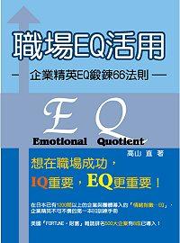 職場EQ活用:企業菁英EQ鍛鍊66法則