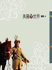美麗心世界:蒙古及東北十年行走