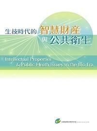 生技時代的智慧財產與公共衛生議題
