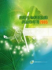 臺灣生物科技法律與產業年刊2005
