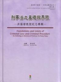 刑事法之基礎與界限:洪福增教授紀念專輯