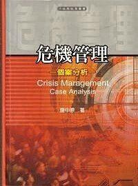 危機管理:個案分析