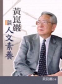 黃崑巖談人文素養