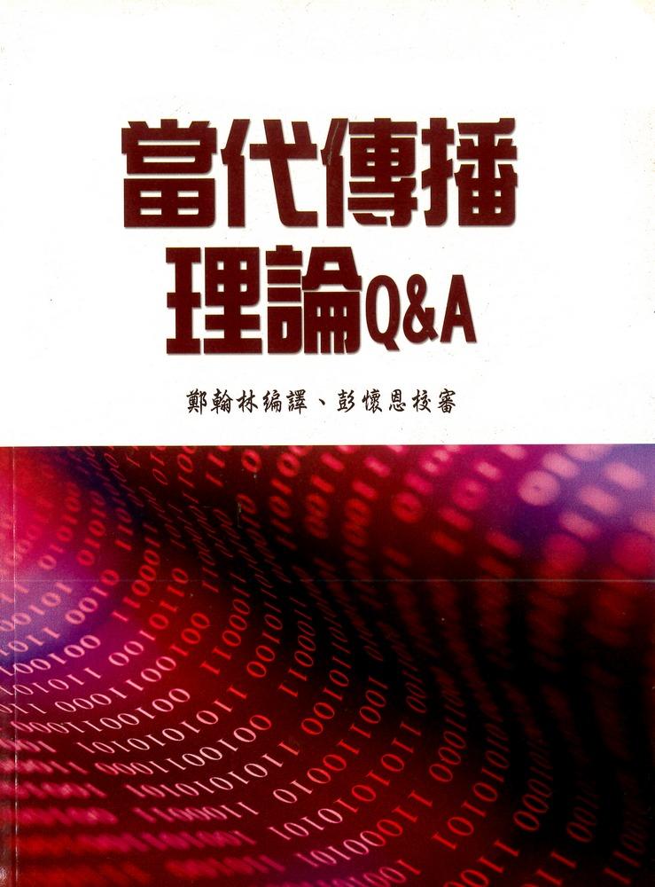 當代傳播理論Q&A
