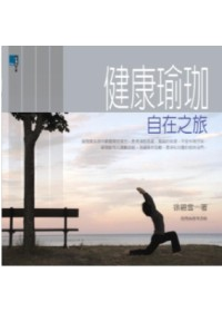 健康瑜珈 :  自在之旅 /