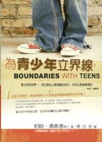 为青少年立界线:身为父母的你 要如何帮助子女度过这个残酷而无情的世界呢?