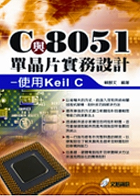 C與8051單晶片實務設計:使用Keil C