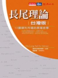 長尾理論臺灣版:14個領先市場的長尾故事