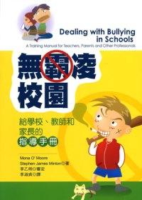 無霸凌校園 :  給學校.教師和家長的指導手冊 /