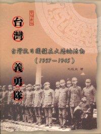 臺灣義勇隊:臺灣抗日團體在大陸的活動(1937-1945)