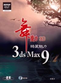 舞動3D :  3ds Max 9綺麗魅力 /