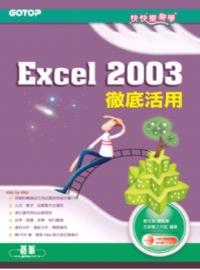 Excel 2003徹底活用 /