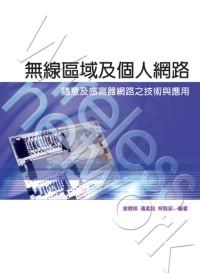 無線區域個人網路 :  隨意及感測器網路之技術與應用 /