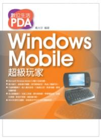 數位生活PDA Windows Mobile超級玩家
