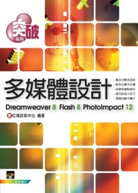 多媒體設計Dreamweaver 8、Flash 8、PhotoImpact 12