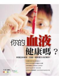 你的血液健康嗎?