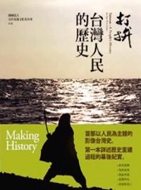 打拼:台灣人民的歷史