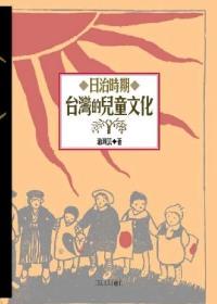 日治時期臺灣的兒童文化