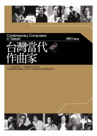 台灣當代作曲家 =  Contemporary composers in Taiwan /